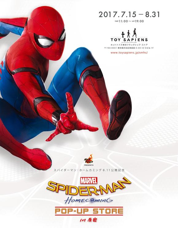 SpiderMan170712ev_001.jpg