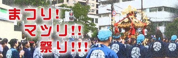 20120903_bannar02.jpg
