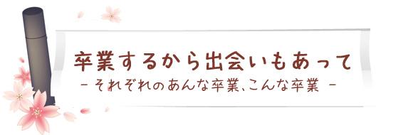 201303_bannar.jpg