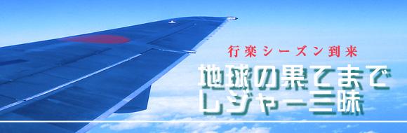 201305_banner.jpg