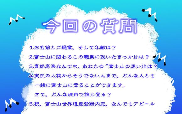 BigUp20130626.jpg