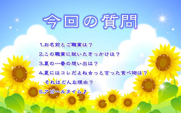 BigUp20130729.jpg