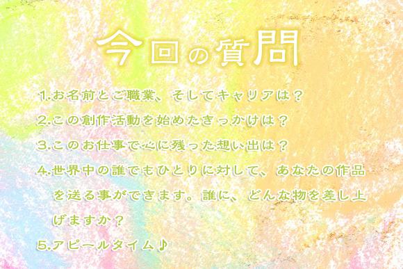 BigUp20130829.jpg