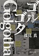 fukamibook.jpg