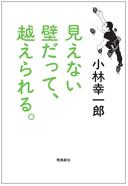 kobayashibook.jpg