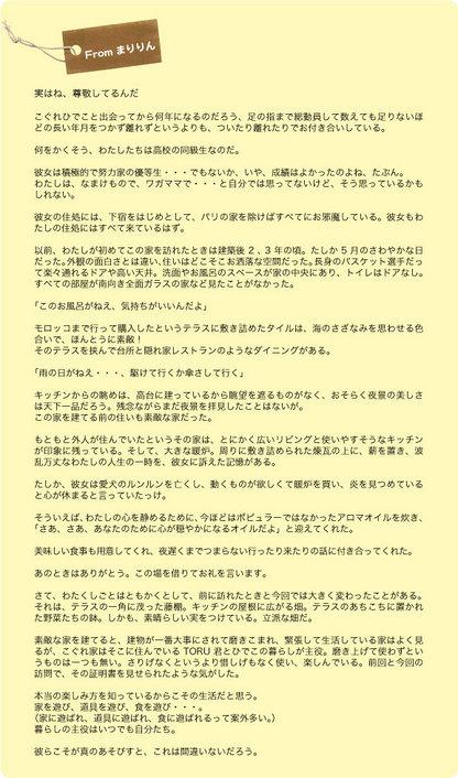 感謝状_まりりん