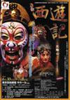 vol.29_saiyu-ki.jpg