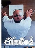 vol.40_dvd2.jpg